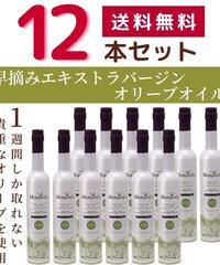 【12本セット/送料無料】Monteida* 早摘みオリーブオイル  Extra Virgin Olive Oil (トルコ産) 500ml
