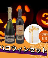 【先着10セット限定】ハロウィンワイン2本セット カヴァ&グランレゼルバ トレオリア