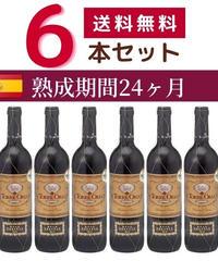 【6本セット/送料無料】トレオリア グラン レゼルバ(赤ワイン)750ml