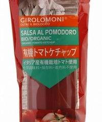 ジロロモーニ 有機トマトケチャップ
