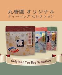 オリジナル ティーパック セレクション 3個セット