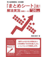 「まとめシート」流!解法実況 (事例Ⅰ~Ⅲ) 平成26年度編