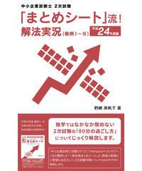 「まとめシート」流!解法実況 (事例Ⅰ~Ⅲ) 平成24年度編