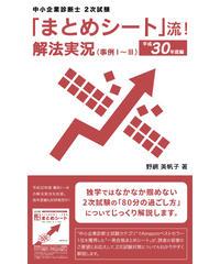 「まとめシート」流!解法実況 (事例Ⅰ~Ⅲ) 平成30年度編