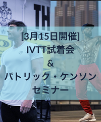 IVTT試着会&パトリックケンソン初セミナー