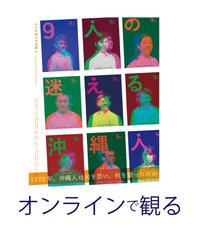 【オンライン鑑賞】9人の迷える沖縄人(うちなーんちゅ)~50 years since then~