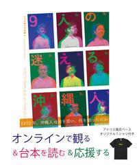 【応援セット】オンライン鑑賞+台本データ+銘苅ベースオリジナルTシャツ