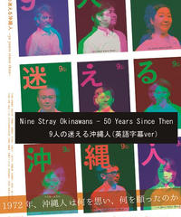 【Online Streaming】NINE STRAY OKINAWANS – 50 years since then English translation version