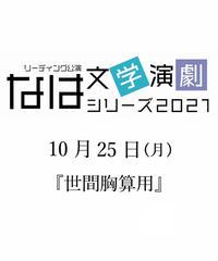 ⑧那覇文学演劇シリーズ2021     「世間胸算用」観劇予約