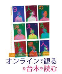 【オンライン鑑賞&台本】9人の迷える沖縄人(うちなーんちゅ)~50 years since then~