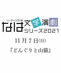 ⑪那覇文学演劇シリーズ2021     「どんぐりと山猫」観劇予約