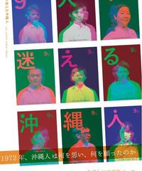 『9人の迷える沖縄人(うちなーんちゅ)~50 years since then~』DVD
