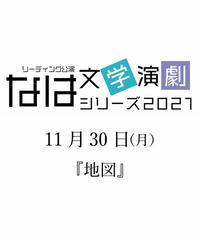 ⑮那覇文学演劇シリーズ2021     「地図」観劇予約