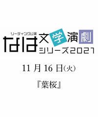 ⑬那覇文学演劇シリーズ2021     「葉桜」観劇予約