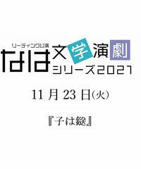 ⑭那覇文学演劇シリーズ2021     「子は鎹」観劇予約