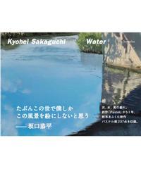 坂口恭平 画集『Water』通常版