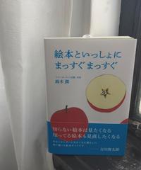 鈴木潤『絵本といっしょにまっすぐまっすぐ』