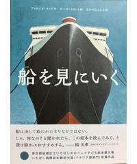 【新刊】船を見にいく(きじとら出版ポストカードつき)