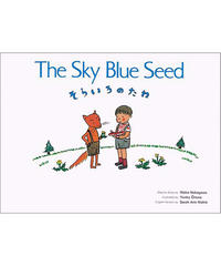 【新刊】英日CD付英語絵本  そらいろのたね  The Sky Blue Seed