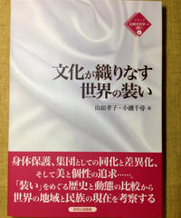 【新刊】シリーズ比較文化学への誘い 4 文化が織りなす世界の装い