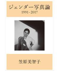 【新刊】ジェンダー写真論 1991-2017