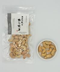 こんぶナッツ カシューナッツ〈MIKAKOラベル〉