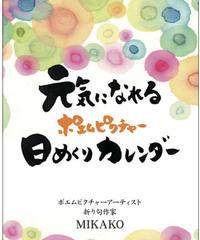 【新作】元気になれる日めくりカレンダー 10冊セット