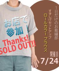 一日だけのお裁縫部「ロールカラーブラウス」_2020年7月24日(金)_お店で参加チケット