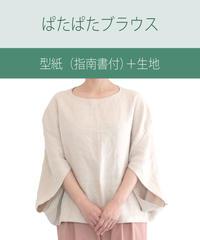 「ぱたぱたブラウス」の型紙(指南書付) +生地
