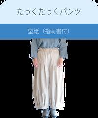「たっくたっくパンツ」の型紙 (指南書付)