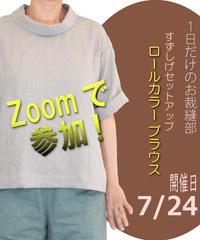 一日だけのお裁縫部「ロールカラーブラウス」_2020年7月24日(金)_Zoomで参加チケット