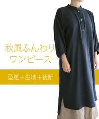 「秋風ふんわりワンピース」の型紙 +生地 +裁断!