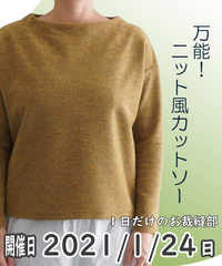 一日だけのお裁縫部「万能!ニット風カットソー」_2021年1月24日(日)_お店で参加チケット