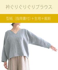 「衿ぐりぐりぐりブラウス」の型紙(指南書付) +生地 +裁断!