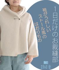 一日だけのお裁縫部「袖がうれしいストール風のはおりもの」_2019年12月6日(金)開催!