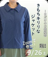 一日だけのお裁縫部「きもちキリリなジャケット」_2020年9月26日(土)_Zoomで参加チケット