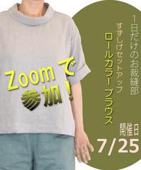 一日だけのお裁縫部「ロールカラーブラウス」_2020年7月25日(土)_Zoomで参加チケット