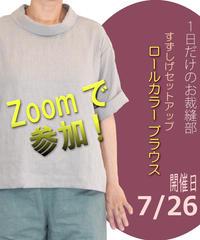 一日だけのお裁縫部「ロールカラーブラウス」_2020年7月26日(日)_Zoomで参加チケット
