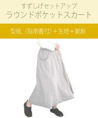「ラウンドポケットスカート」の型紙(指南書付) +生地 +裁断!