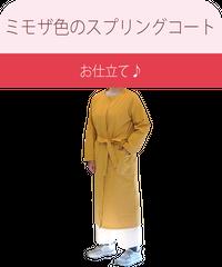 「ミモザ色のスプリングコート」お仕立て♪