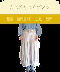 「たっくたっくパンツ」の型紙(指南書付)+生地+裁断!