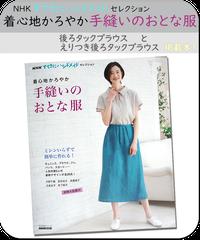着心地かろやか手縫いのおとな服(書籍)_サイン入り!