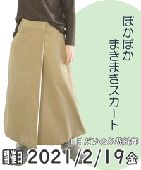一日だけのお裁縫部「ぽかぽかまきまきスカート」_2021年2月19日(金)_お店で参加チケット