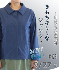 一日だけのお裁縫部「きもちキリリなジャケット」_2020年9月27日(日)_お店で参加チケット