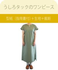 「うしろタックのワンピース」の型紙(指南書付) +生地 +裁断!