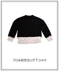 フリル付きロングTシャツ  Miro012