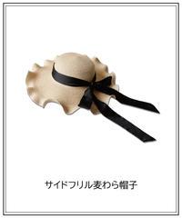 サイドフリル麦わら帽子 M00-AC005