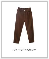 ショコラデニムパンツ M00-P003