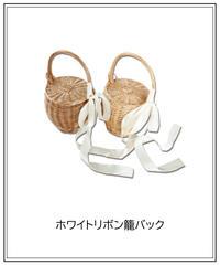 ホワイトリボン籠バック M00-AC010