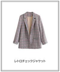 レトロチェックジャケット Miro016